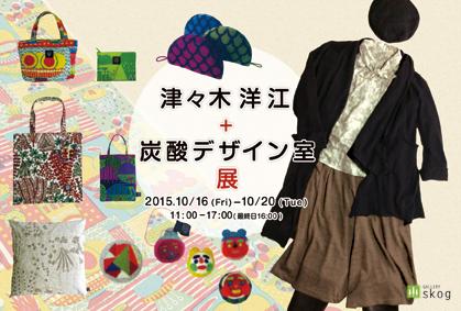 2015年10月企画展.jpg